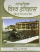 Adhunik Vishwa Itihas 1500 Se 2000 Tak