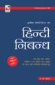 Unique Hindi Nibandh