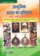 Adhunik Bharat Ka Itihas Ek Navin Mulyankan - B L Grover