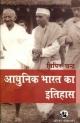 Adhunik Bharat Ka Itihas by Bipin Chandra
