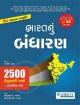 Liberty Bharat Nu Bandharan (2500 Hetulakshi Prashno) 5th Latest Edition