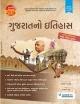 Liberty Gujarat no Itihas 2018 3nd Edition