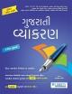 Liberty Gujarati Vyakaran 3rd edition (2018)