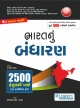 Liberty Bharat nu Bandharan 2500 Hetulaxi Prashno Latest 2018 Edition
