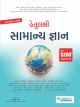 Liberty Hetulaxi Samanya Gyan 9th Edition
