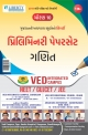 Liberty Std-10 Gujarati Medium Prelim Paper Set For 2019 Exam - Ganit