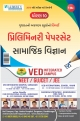 Liberty Std - 10 Gujarati Medium Prelim Paper Set for 2019 Exam - Samajik Vigyan