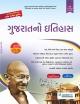 Liberty Gujarat no Itihas 6th Edition. (2019)