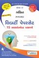 Liberty Std-10 Ganit Assignment Paper Set For March - 2020 Board Exam (Gujarati Medium)