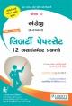 Liberty Std-10 Angreji Assignment Paper Set For March - 2020 Board Exam (Gujarati Medium)