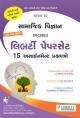 Liberty Std-10 Samajik Vigyan Assignment Paper Set For March-2020 Board Exam (Gujarati Medium)