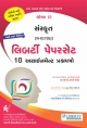Liberty Std-10 Sanskrit Assignment Paper Set For March-2020 Board Exam (Gujarati Medium)