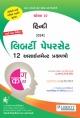 Liberty Std-10 Hindi Assignment Paper Set For March-2020 Board Exam (Gujarati Medium)