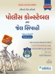 Liberty Police Constable & Jail Sipahi Exam Guide Latest 2020 Edition