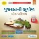 Liberty Gujarat Ni Bhugol Ek Parichay Latest 6th Edition.