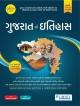Liberty Gujarat no Itihas 9th Edition 2021