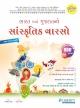 Liberty Bharat Ane Gujarat No Sanskrutik Vaarso Latest Edition 2020-21.