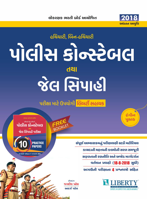 Liberty Police Constable & Jail Sipahi Exam Guide Latest