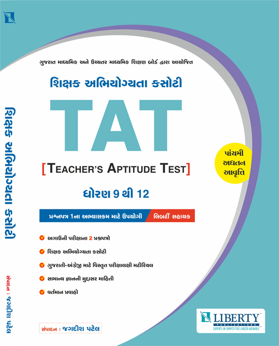Liberty Teacher's Aptitude Test (TAT Std. 9 To 12) Latest