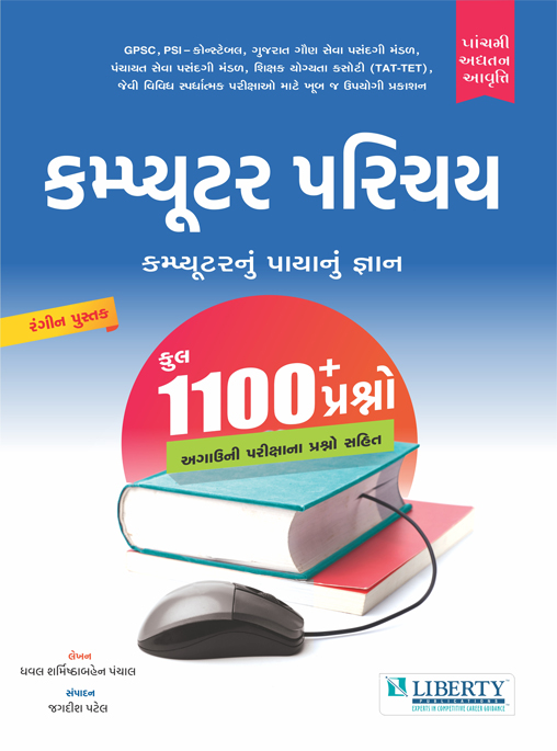 Liberty Computer Parichay Latest 2018 Edition Book PDF